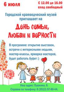 День семьи, любви и верности @ Городской краеведческий музей
