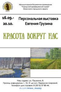 """Выставка художественных работ Евгения Грузина """"Красота вокруг нас"""""""